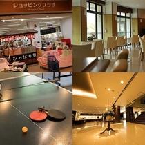 館内の売店や卓球、ラウンジなど
