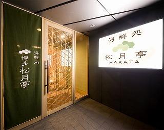 海鮮処松月亭博多本店入口