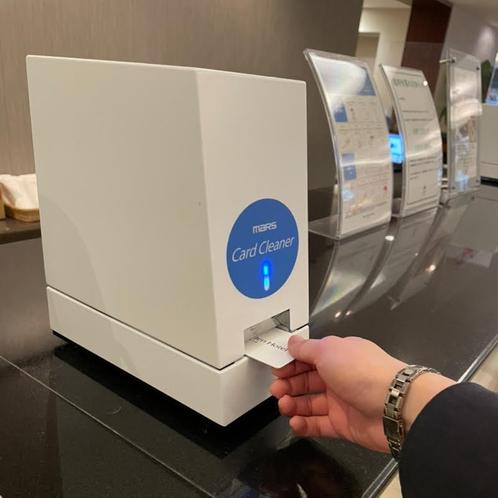 非接触洗浄消毒型カードクリーナー