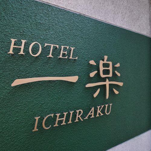 ホテル一楽の看板
