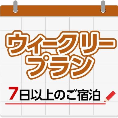 【長期滞在でお得!】広々ツインにウィークリープラン★素泊り★7泊〜