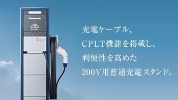 電気自動車用充電スタンド