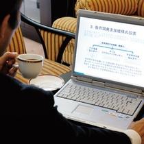 LAN回線で快適ビジネス