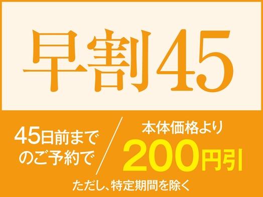 【早割45】1泊2食付バイキングプラン 45日以上前のご予約で本体価格より200円引き!!
