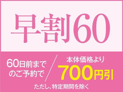 【早割60】1泊2食付バイキングプラン 60日以上前のご予約で本体価格より700円引き!!