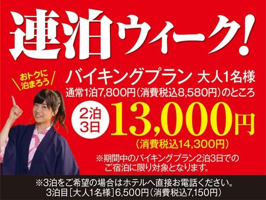 【連泊ウィーク】 お得な連泊13,000円プラン(消費税込14,300円) 一泊二食付き