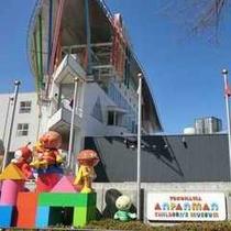 観光スポット:名古屋アンパンマンこどもミュージアム&パーク