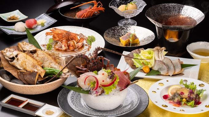 【秋グレードアップ】味覚の秋、食欲の秋を満たす 伊勢海老、のどぐろ、紅葉鯛の「美味饗宴」