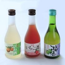 果実酒セット(ご夕食時にいかがですか!)
