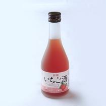 果実酒(いちご酒)