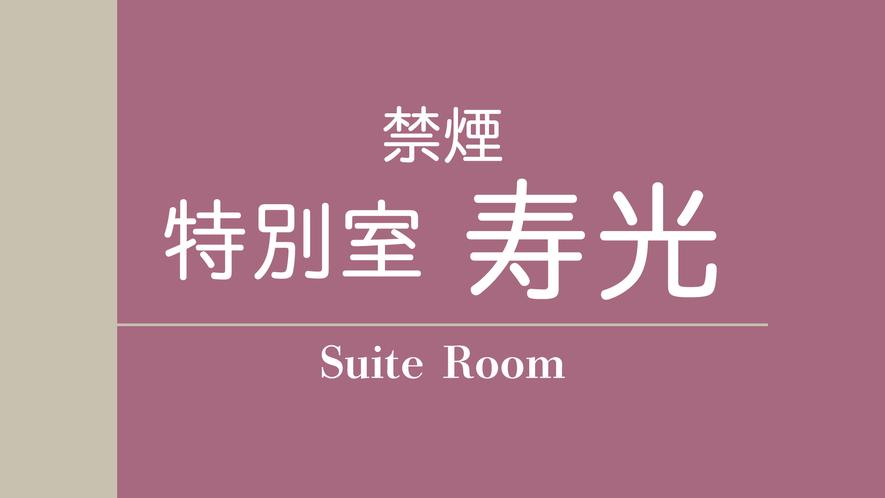 特別室 寿光