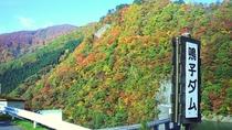鳴子ダム~紅葉シーズン