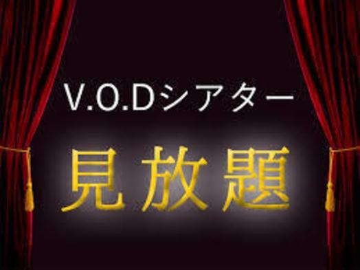 【VOD見放題】お部屋が映画館に!300作品以上が見放題◆素泊まり