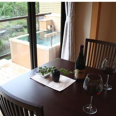 【カップルプラン】隠れ宿で過ごす極上の夜!!  ボトルワインの特典付き!