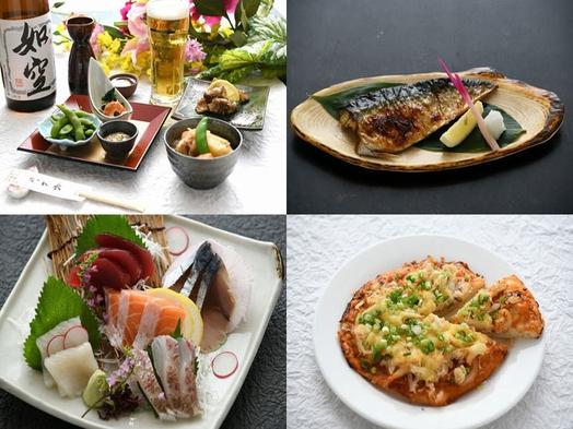 【2食付】海の台所「稲瀬」での夕食も付いて安心お得!(朝・夕食付)プラン