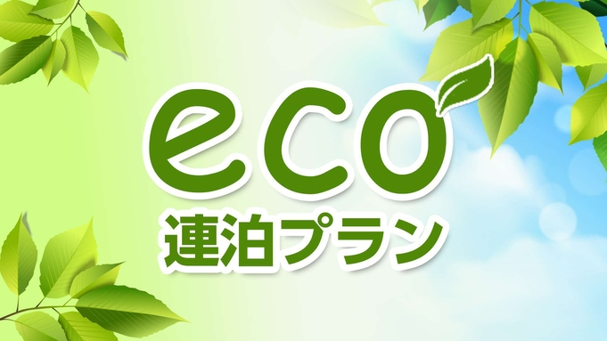 【ECO2連泊以上でお得】エコにも財布にも優しいプラン♪◆朝食付〜平日無料夕食付〜大浴場あり◆