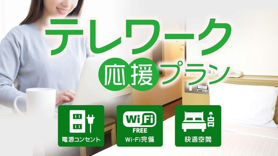 【テレワークプラン】全室WiFi完備