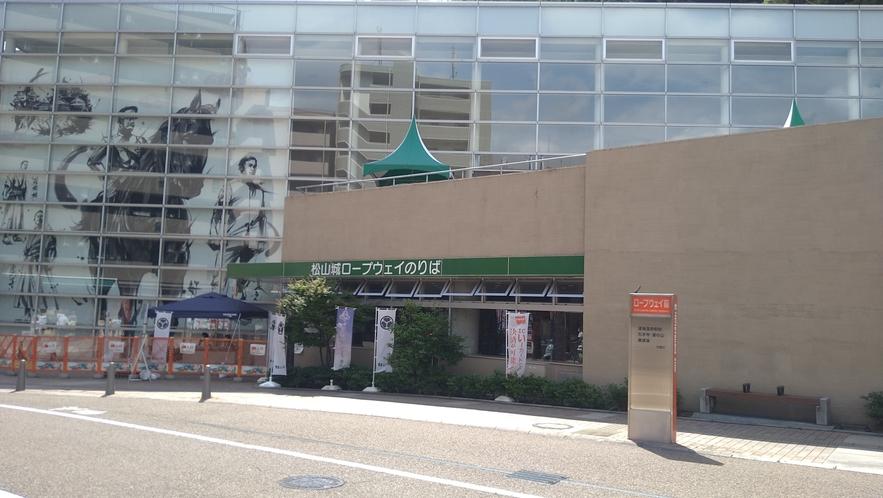 【松山城ロープウェイ 乗り場】いざ!天守閣へ。