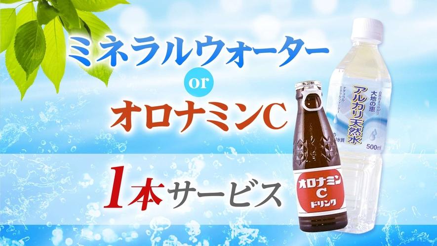 【ミネラルウォーター+オロナミンC付】大浴場あり!