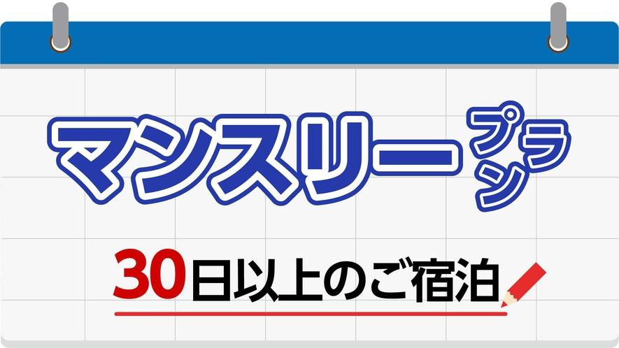 【30泊以上!マンスリープラン】朝食無料&平日夕食カレー&ウェルカムドリンク!
