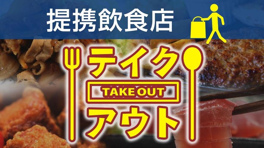 【提携飲食店テイクアウトプラン】豪華焼肉弁当!