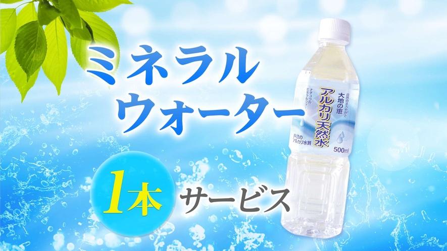 【ミネラルウォーター付】セルフアメニティが大人気!