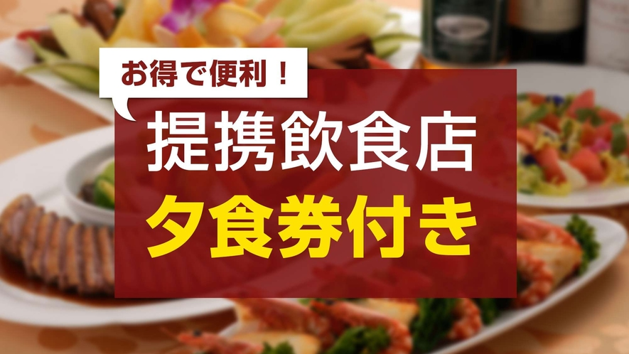 【提携飲食店夕食券付プラン】愛媛グルメを堪能!
