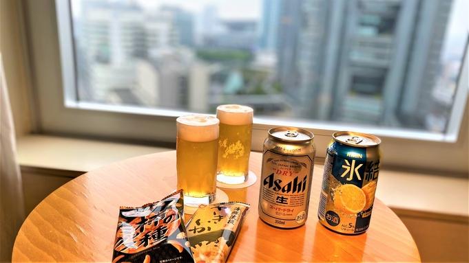 缶ビール、缶チューハイ、おつまみ付!お仕事・おでかけ帰りに嬉しい《お部屋でお疲れさまプラン》