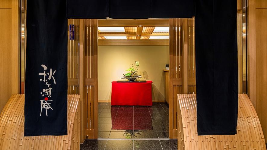 日本料理『秋ヶ瀬庵』