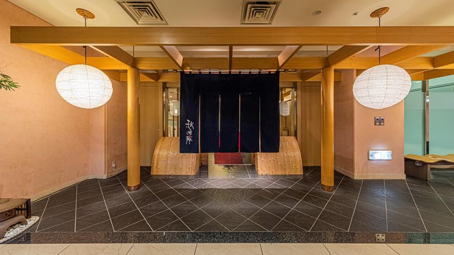 日本料理『秋ヶ瀬庵』2F