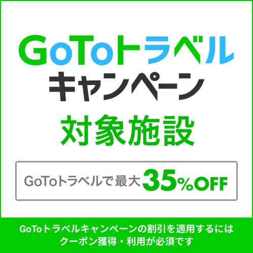 GoToトラベル対象施設