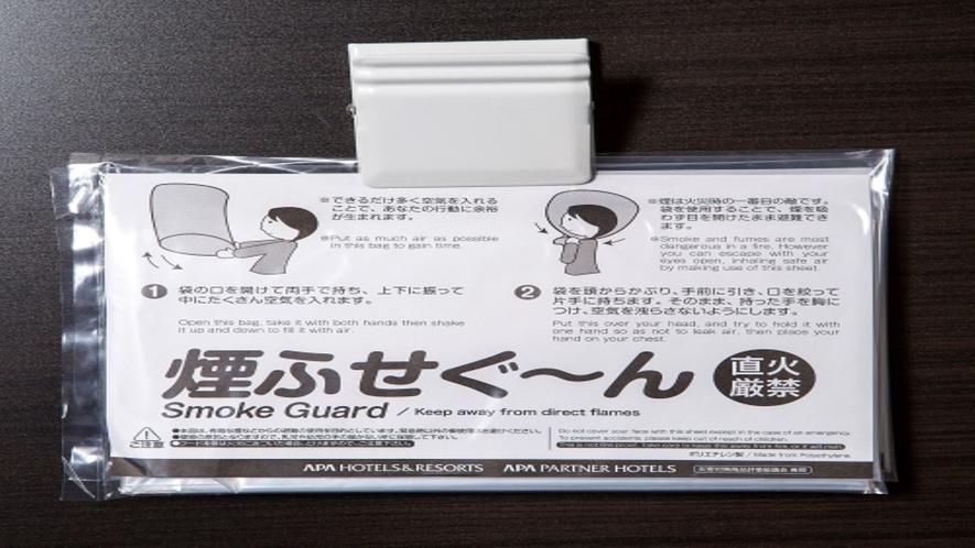 ・煙ふせぐ~ん(Smoke Guard)