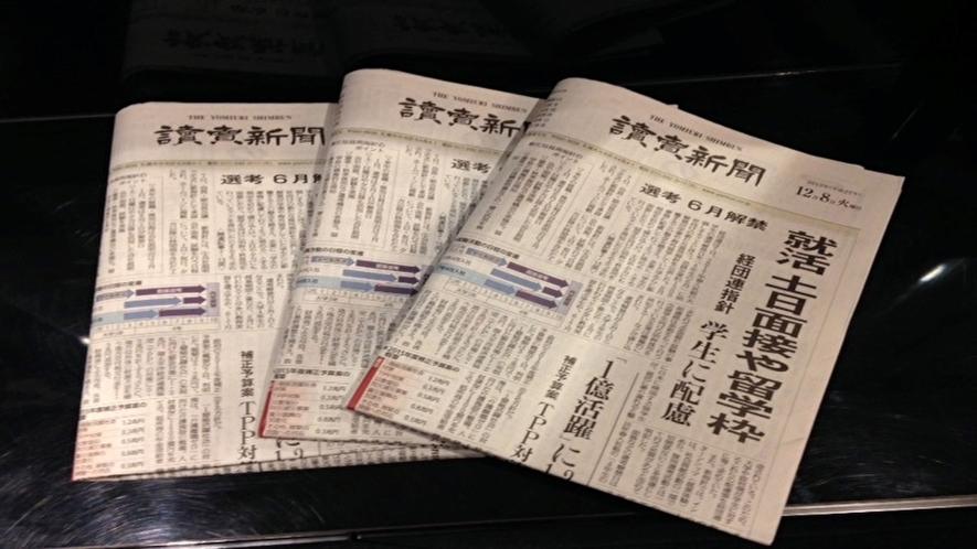 ・朝刊(読売)