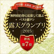 露天グランプリ2015第7位(群馬県)