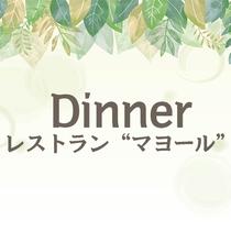 ■食事のご案内■