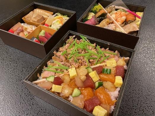 【お部屋で安心/夕食プラン】 八千代寿司 特製会席三段弁当/夕・朝食付