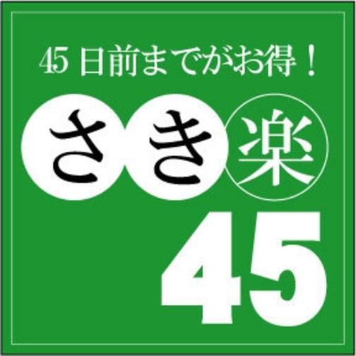 【さき楽45】鹿肉カレー&コーヒー1P追加/早期ご予約で朝食無料!