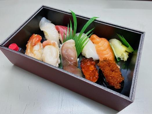 【お部屋で安心/夕食プラン】 八千代寿司 特製握り寿司/夕・朝食付