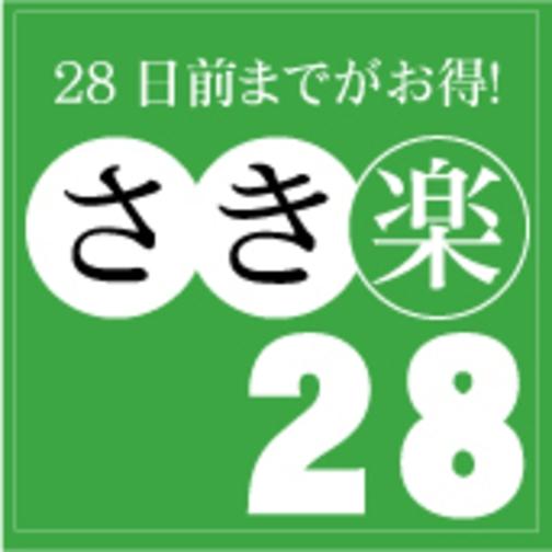 【さき楽28】夜食鹿肉カレー/早期ご予約で朝食無料!