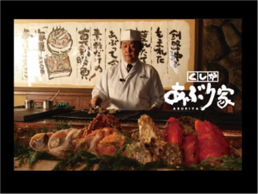 【美味旬旅】【くし炉 あぶり家】 お一人様2000円分のディナーチケット付ステイ/朝食付