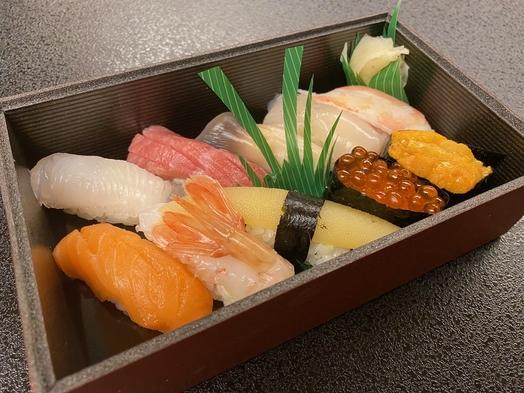 【お部屋で安心/夕食プラン】 八千代寿司 特上!特握り寿司/夕・朝食付