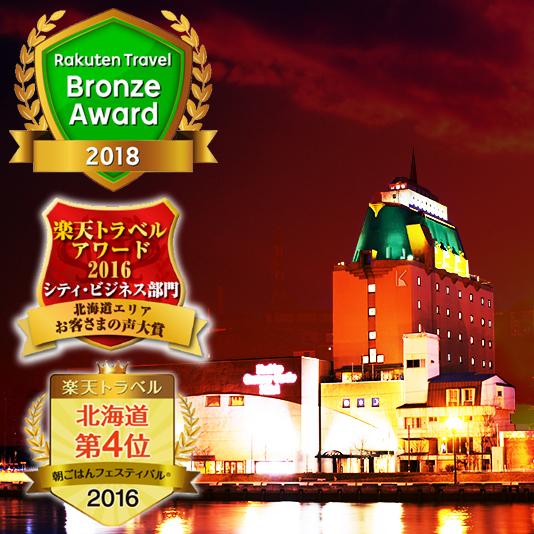 釧路センチュリーキャッスルホテル・リブランドオープン