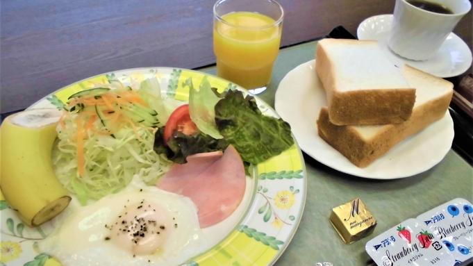 【一泊朝食付】朝は軽くトーストの洋朝食◆朝は洋食派の方へオススメ