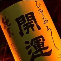 日本酒(開運)冷やおろし