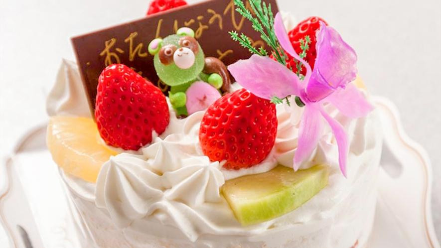■記念日には、ケーキでお祝いしよう