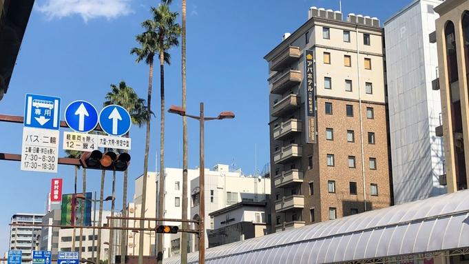 【素泊まり】■「宮崎駅」西口から徒歩8分 ■繁華街まで徒歩1分【アパは映画もアニメも見放題】