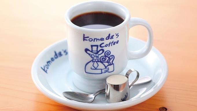 【朝食付】■コメダ珈琲店モーニングセット ■一日の始まりは美味しい朝食から