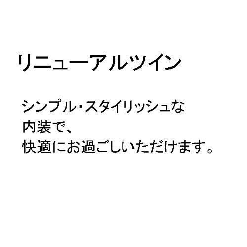 【リニューアルツイン】