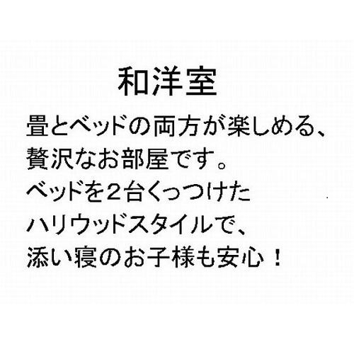 【和洋室】
