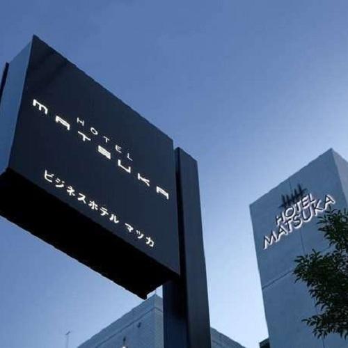 ようこそビジネスホテルマツカへ